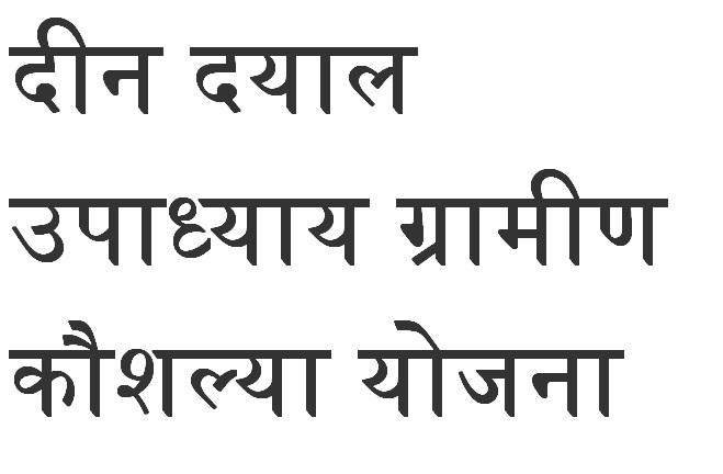 deen-dayal-upadhyaya-grameen-kaushalya-yojana