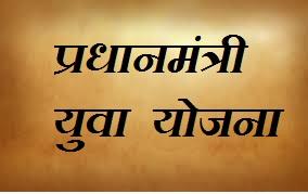 pradhan-mantri-yuva-yojana