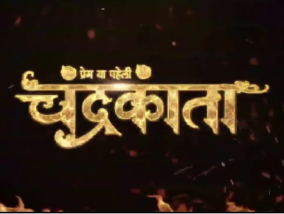 Chandrakanta Serial