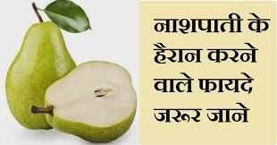 Nashpati Pears Benefits