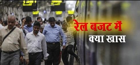 rail-budget