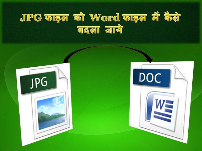 Convert JPG to Word