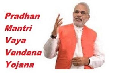 प्रधानमंत्री वाया वंदना योजना