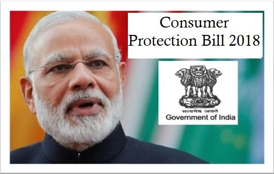 उपभोक्ता संरक्षण अधिनियम 2018