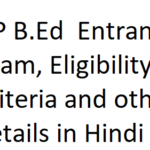 UP B.Ed Entrance Exam