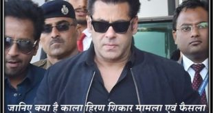 Black Buck Case 1998 Hindi (Salman Khan) History Accused Verdict (Judgement)