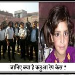 Kathua Rape And Murder Case Details Hindi