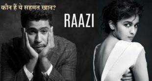 Razzi Movie Story, Sehmat Khan Biography In Hindi