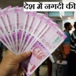 Reason of Current Cash Crunch Hindi