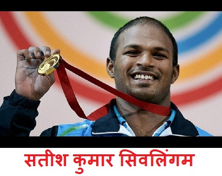 Satish Kumar Sivalingam