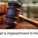 impeachment In Hindi
