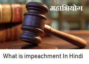 impeachment In Hindi