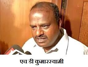एच डी कुमारस्वामी | HD Kumar Aswamy