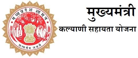 मध्यप्रदेश मुख्यमंत्री कल्याणी सहायता योजना