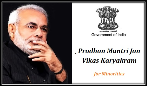 प्रधानमंत्री जन विकास कार्यक्रम