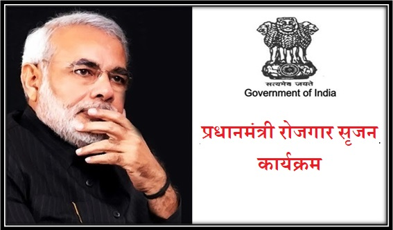 Prime Minister Employment Generation Programme (PMEGP) In Hindi