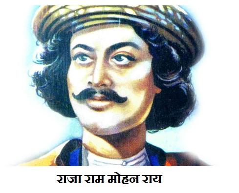 राजा राम मोहन राय