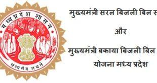 MP Mukhya Mantri Saral Bijli Bill Scheme