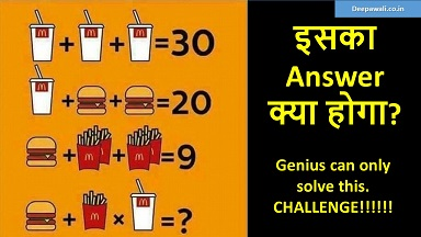 Deepawali Riddle 1