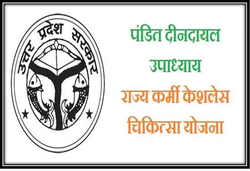 Pandit Deen Dayal Upadhyay Rajy Karmi Cashless Chikitsa Yojana