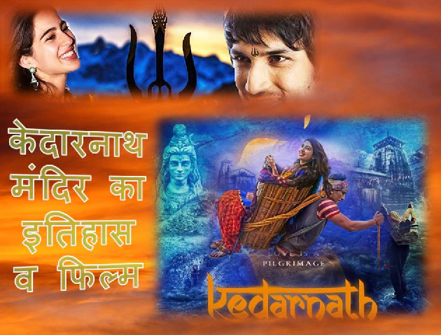 Kedarnath Temple history Movie