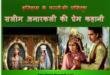 Salim Anarkali story
