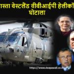 AgustaWestland VVIP Chopper Scam