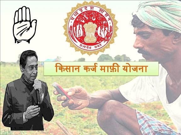 किसान फसल कर्ज माफ़ी योजना मध्यप्रदेश