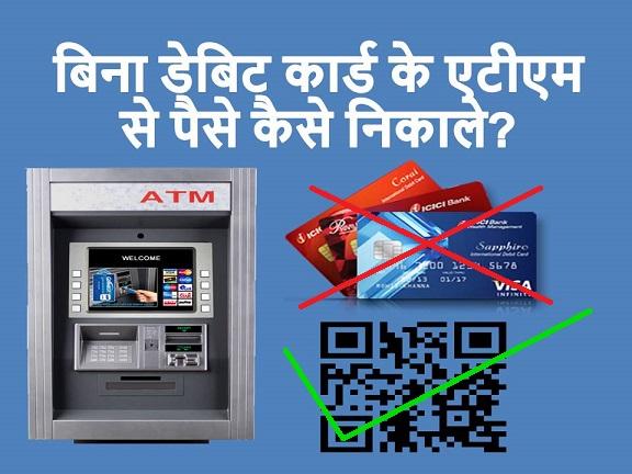बिना डेबिट कार्ड के एटीएम से पैसे कैसे निकालें