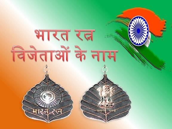 Bharat Ratna Award Winners
