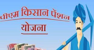 pm-modi-kisan-pension-scheme (1)