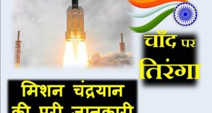 chandrayan 2 mission india