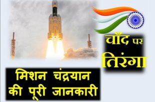 chandrayan 2 mission india