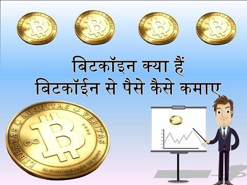 कंपनी के बगैर किसीव्यक्तिसे bitcoin खरीदना