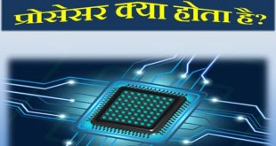 what is processor in hindi