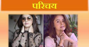 Devoleena Bhattacharjee biography in hindi