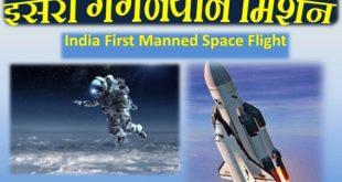 ISRO Gaganyaan Mission hindi