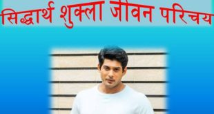 Siddharth Shukla Biography In Hindi