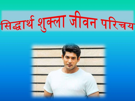 Siddharth Shukla Biography In Hindi