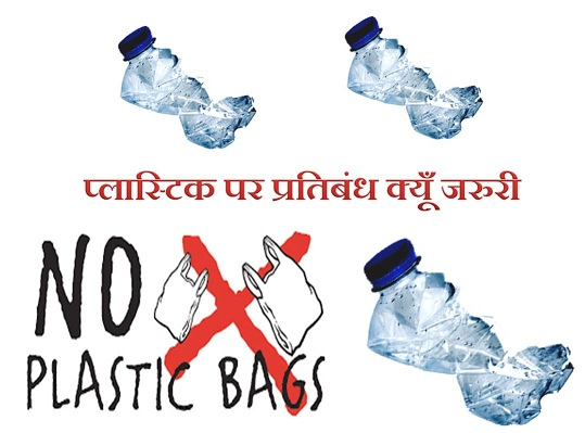 single use plastic ban in india