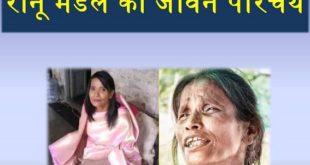 ranu mandal biography in hindi