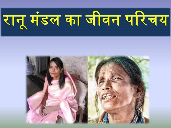 ranu mandal biography in hindi