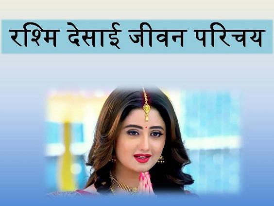 rashmi desai bio hindi