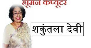 shakuntala devi biography in hindi