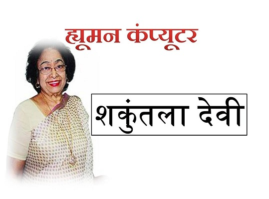 shakuntala devi biography in hindi