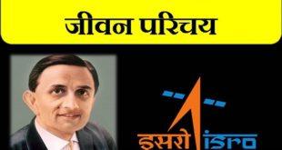 vikram sarabhai bio in hindi