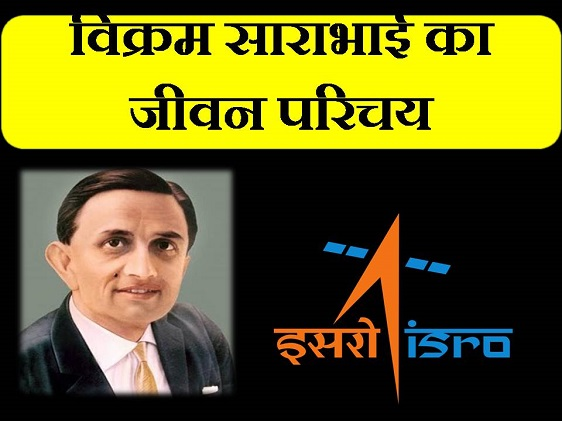 vikram sarabhai bio in hindi