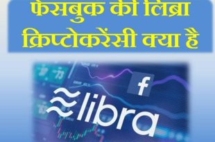 Facebook's Libra Cryptocurrency in hindi