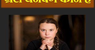 Greta Thunberg bio in hindi