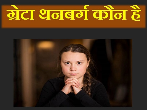 Greta Thunberg biography in hindi
